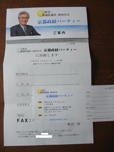 nishidashouji2014partyticket