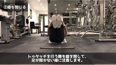 腹筋を鍛えるトゥタッチは膝を閉じて行う