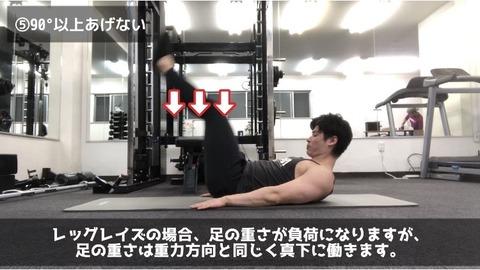 腹筋を鍛えるレッグレイズは90°以上上げない