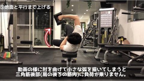 ライイングリアレイズで肘を曲げて小さな弧を描いてしまうと三角筋後部から負荷が逃げる