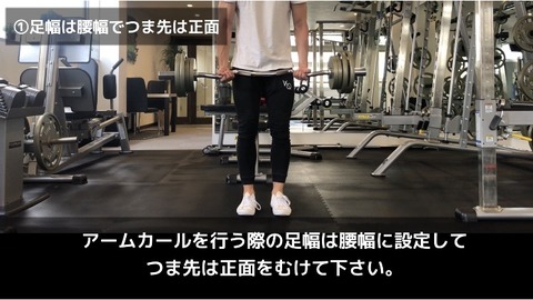 アームカールの足幅は腰幅でつま先を正面に向ける