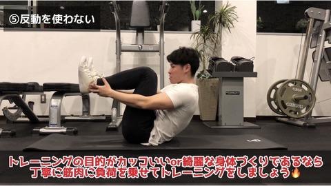 腹筋を鍛えるトゥタッチは反動を使わずに腹筋に負荷を載せる