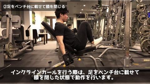 インクラインカールを行う際は足をベンチ台に載せて膝を閉じる