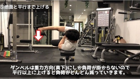 ライイングリアレイズは腕が地面と平行までダンベルを上げる