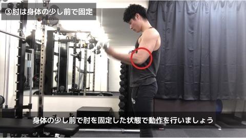 アームカールでは身体の少し前で肘を固定しよう