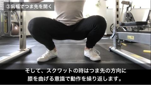 スクワットではつま先と膝の方向を一致させる