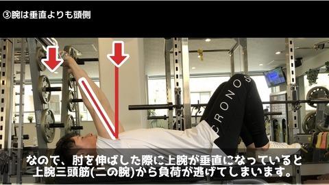 スカルクラッシャーで上腕が垂直になっていると重力の関係で負荷が0になる