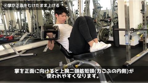 インクラインカールでは掌を正面に向けて上腕二頭筋短頭を刺激する