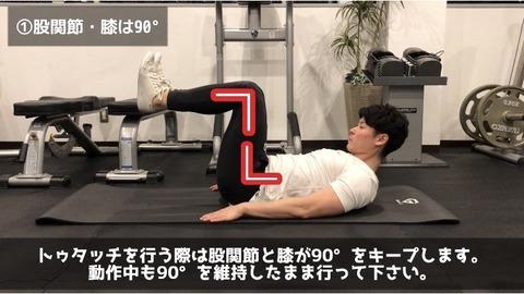 腹筋を鍛えるトゥタッチは股関節と膝は90°