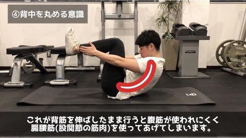 腹筋を鍛えるトゥタッチは背中を丸める意識で行う