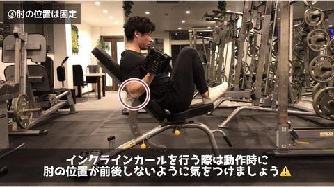 インクラインカールを行う際は肘を位置を固定してダンベルを上げ下げする