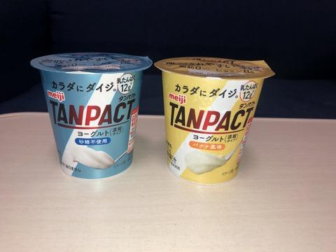 MeijiのTANPACT