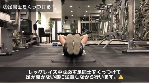 腹筋を鍛えるレッグレイズは足同士をくっつけてコントロール