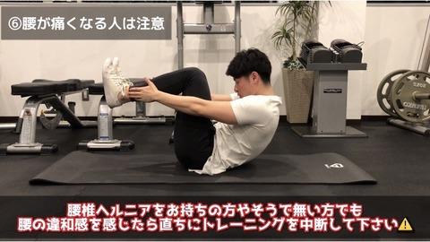 腹筋を鍛えるトゥタッチは腰が痛い人は注意しよう
