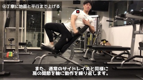 インクラインサイドレイズは肩関節を軸にダンベルを動かす