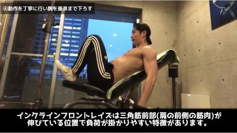 インクラインフロントレイズでは筋肉にストレッチを掛ける為にしっかりと腕を下ろす