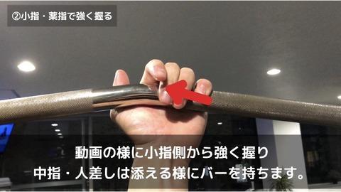 ラットプレスダウンをする際は小指と薬指で強く握る
