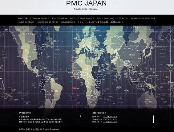 PMC JAPAN
