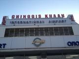 チンギスハン空港