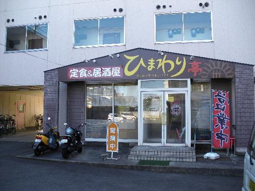 ひまわり亭 (3)
