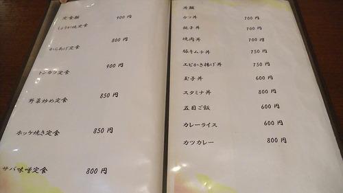 まんぷく食堂 (2)