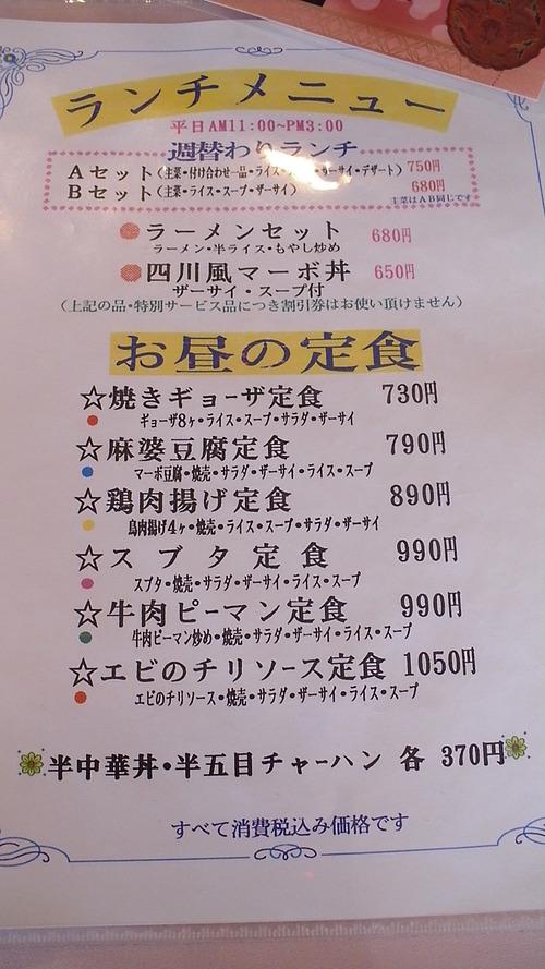 廣東 白山本店 (2)