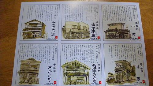 味津肥慮 (3)