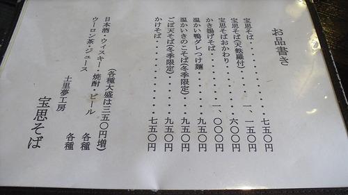 宝思そば (4)