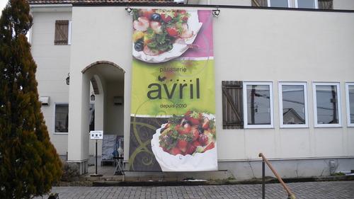アヴリル (1)