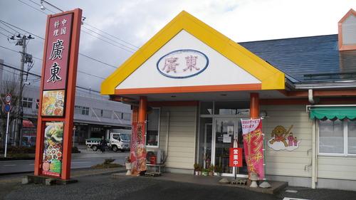 廣東 白山本店 (1)
