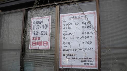 拉麺食堂さとう (2)