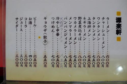 喜多方 源来軒 (4)