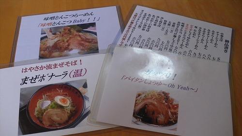麺屋 はやさか (3)
