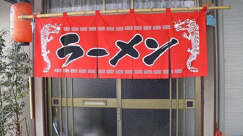 拉麺食堂さとう (3)