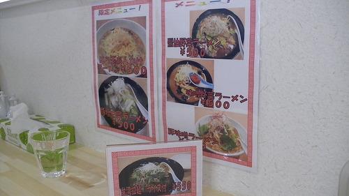 拉麺食堂さとう (4)