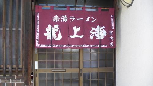 龍上海 宮内 (3)