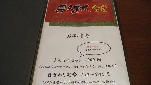 まんぷく食堂 (1)