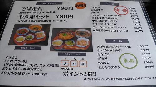 やく志 (2)