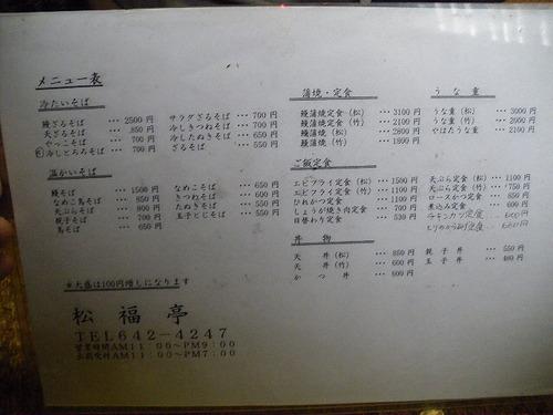 松福亭 (1)