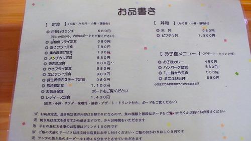 さがえ (4)