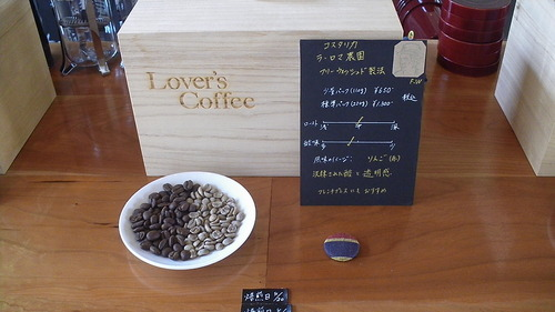 Lover's Coffee (4)