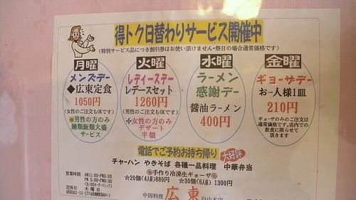 廣東 白山本店 (3)