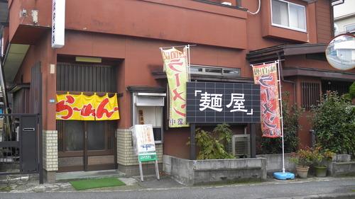 麺屋 はやさか (4)