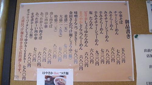 麺屋 はやさか (1)