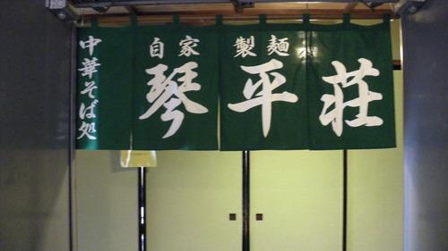 琴平荘 (2)