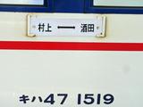 キハ471519