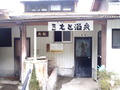 筋湯竹田 (297)