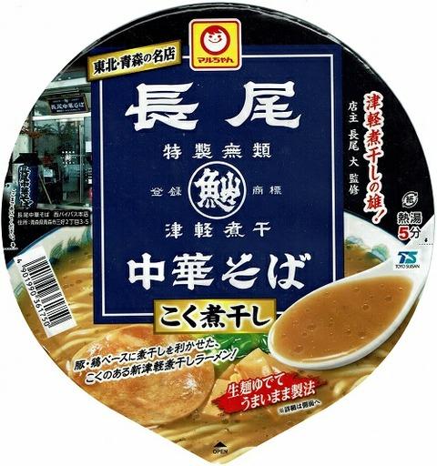C425『長尾中華そば-こく煮干し』フタ