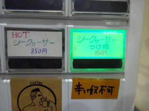 DSC03899