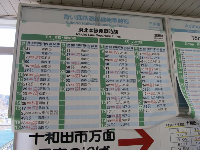青い 森 鉄道 時刻 表